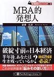 MBA的発想人 (PanRolling Library 11 仕事筋トレーニング No.2)