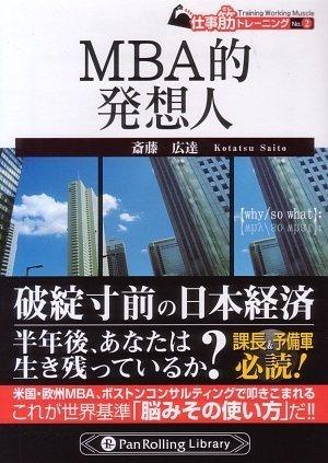 MBA的発想人 (PanRolling Library 11 仕事筋トレーニング No.2)の詳細を見る