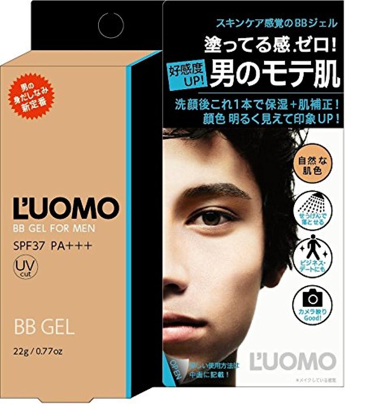 耳自動化高架ルオモ ナチュラルBBジェル 健康的で自然な肌色 22g