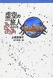 軽装版 虚空の旅人 (軽装版 偕成社ポッシュ)
