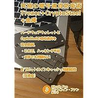 ビットコインファン第15号:究極の暗号通貨防衛術Trezor+CryptoSteel+金庫 ビットコイン・ファン