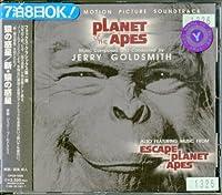 猿の惑星/新・猿の惑星