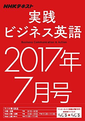 NHKラジオ 実践ビジネス英語 2017年7月号 [雑誌] (NHKテキスト)