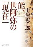能、世阿弥の「現在」 (角川ソフィア文庫)