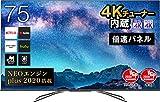 ハイセンス 75V型 4Kチューナー内蔵 倍速パネル ULED 液晶テレビ [Amazon Prime Video対応] 3年保証 2020年モデル 75U8F
