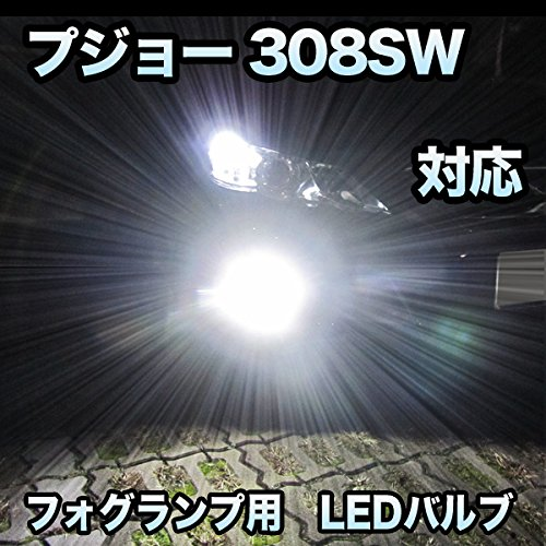 フォグ専用 プジョー 308SW対応 LEDバルブ 2点セット