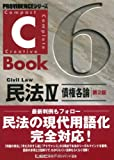 C‐Book 民法〈4〉債権各論 (PROVIDENCEシリーズ)