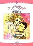 プリンスの宿命 カラメールの夢物語 (ハーレクインコミックス)