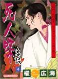 死人蝶 4 (あおばコミックス)