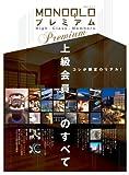 MONOQLOプレミアム (100%ムックシリーズ)