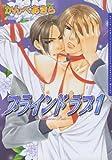 ブラインド ラブ 1 (ダリアコミックスe)