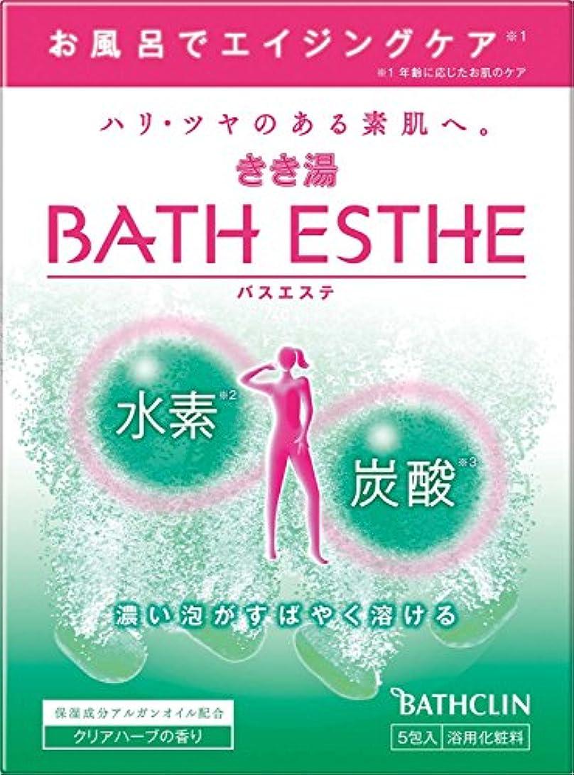 ポーンはがき結論きき湯バスエステ炭酸水素入浴剤 クリアハーブの香り50g×5包入り 入浴剤 発泡タイプ 個包装