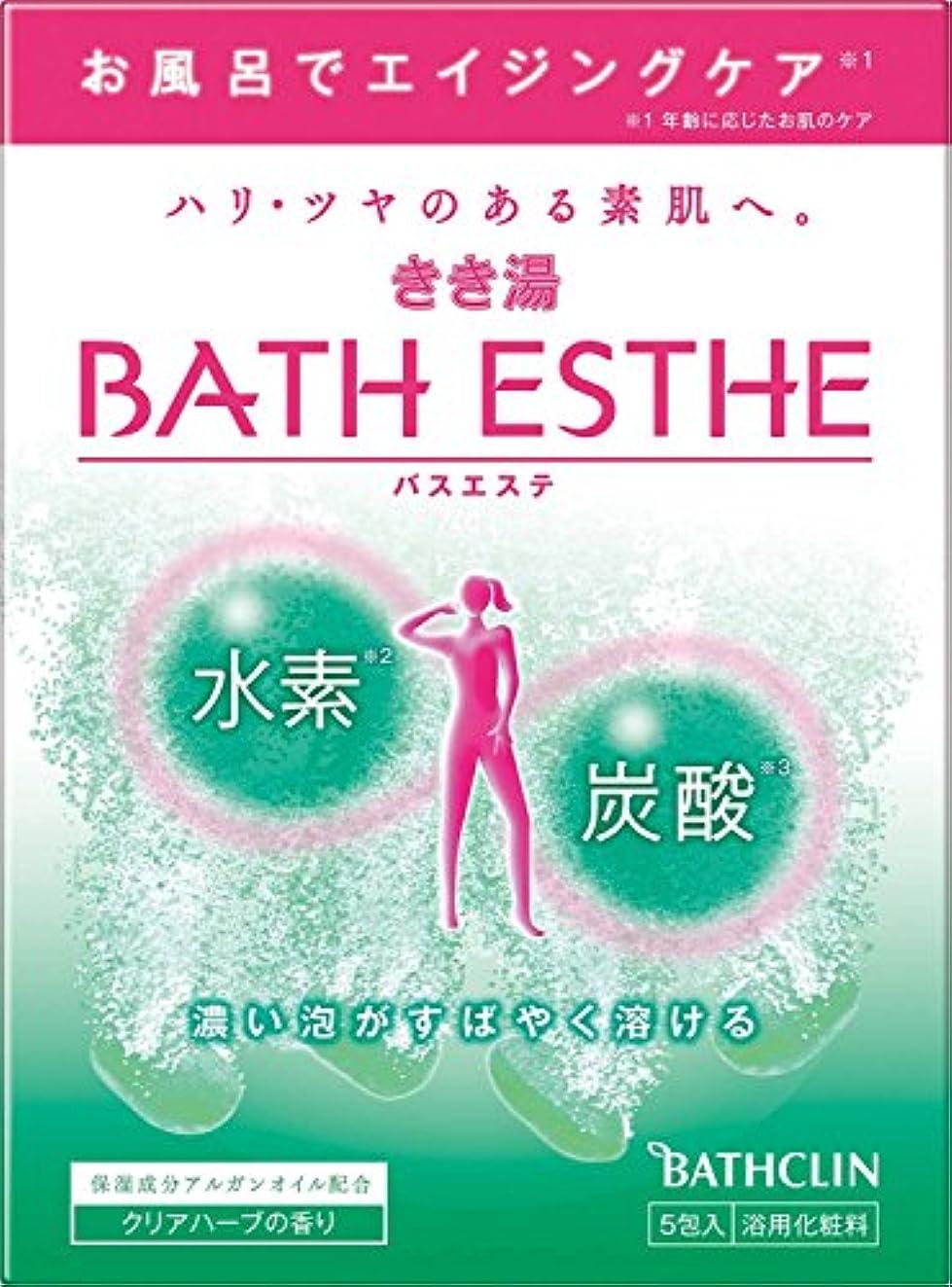 アスリート開始エンジニアきき湯バスエステ炭酸水素入浴剤 クリアハーブの香り50g×5包入り 入浴剤 発泡タイプ 個包装