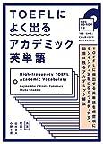 CD付 TOEFLによく出るアカデミック英単語