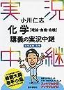 小川仁志 化学 理論 無機 有機 講義の実況中継 化学基礎 化学 (実況中継シリーズ)