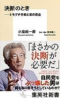 小泉純一郎 (著), 常井健一 (著)(9)新品: ¥ 778ポイント:8pt (1%)