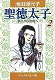 聖徳太子 (2) (中公文庫―コミック版)