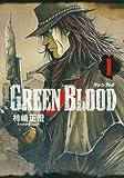 GREEN BLOOD / 柿崎 正澄 のシリーズ情報を見る