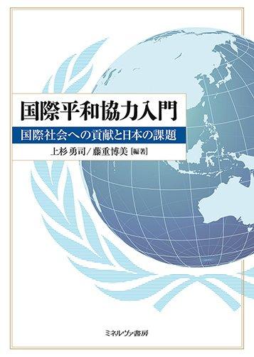 国際平和協力入門:国際社会への貢献と日本の課題