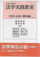 プラクティス法学実践教室〈1〉法学・民法・刑法編