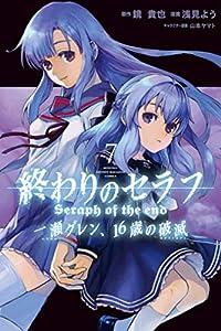 終わりのセラフ 一瀬グレン、16歳の破滅(7) (月刊少年マガジンコミックス)
