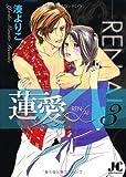 蓮愛 3 (ジュディーコミックス)