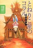 魔女モティ とねりこ屋のコラル (文学の扉)