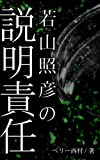 小保方晴子手記「あの日」への若山照彦の説明責任__日本人だけが知らないSTAP細胞、世界の現状