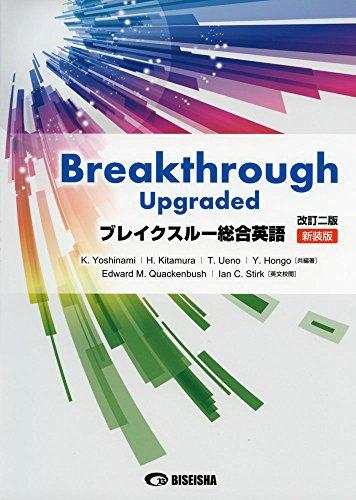 ブレイクスルー総合英語—Breakthrough Upgraded