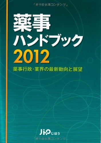 薬事ハンドブック2012  薬事行政・業界の最新動向と展望の詳細を見る