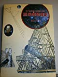 望遠鏡発達史〈上〉―屈折望遠鏡と金属鏡の歴史