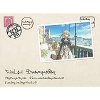 【Amazon.co.jp限定】ヴァイオレット・エヴァーガーデン 1