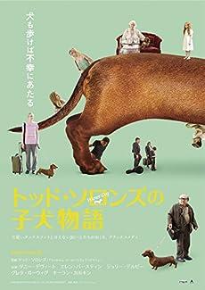 トッド・ソロンズの子犬物語 [DVD]