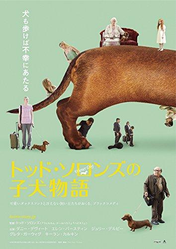 トッド・ソロンズの子犬物語[DVD]