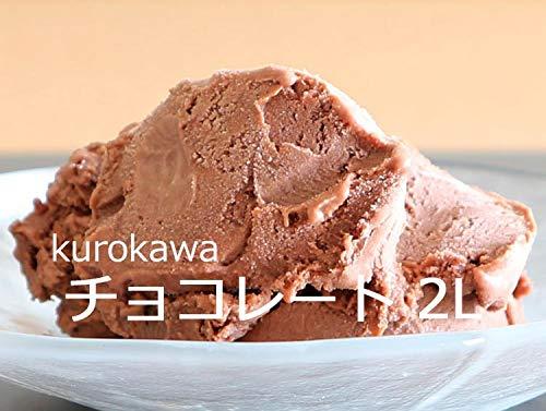 牛乳屋さんのアイスクリーム「チョコレート 2L」 kurokawa 業務用アイスクリーム ■黒川乳業