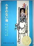 かぎのない箱 (1963年) (岩波おはなしの本)