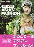 着こなせ!アジアンファッション(WE LOVE ASIAN FASHION) (地球の歩き方Books)
