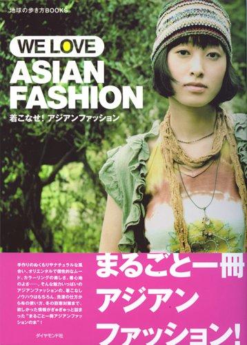 着こなせ!アジアンファッション(WE LOVE ASIAN FASHION) (地球の歩き方Books)の詳細を見る