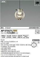 AP47567L コイズミ照明 LED(電球色) ペンダント 白熱球60W相当 (グリーン購入法適合商品)