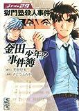 金田一少年の事件簿 File(29) (講談社漫画文庫)
