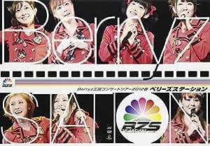 Berryz工房コンサートツアー2012春 ~ベリーズステーション~ [DVD]