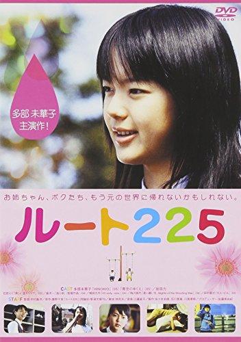 ルート225 [DVD]の詳細を見る