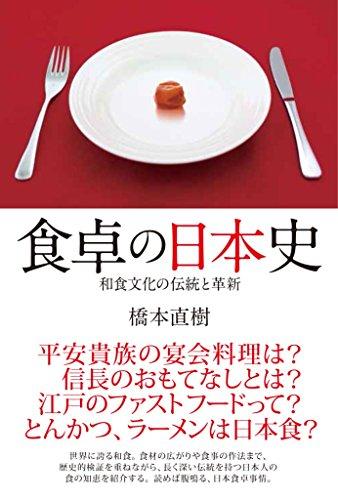 食卓の日本史 和食文化の伝統と革新の詳細を見る
