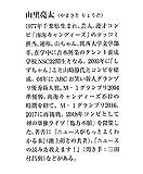 天才はあきらめた (朝日文庫) 画像