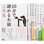 学研の白い本 朝読三年生 7巻セット