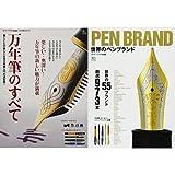 万年筆のすべて+PEN BRAND 世界のペンブランド 2冊セット