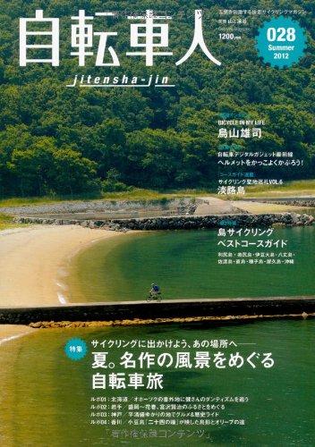 自転車人 2012夏号 No.028の詳細を見る