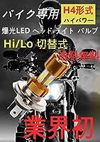 【E.F.AUTO WORKS】ファンレス 最新 COB バイク用 LED 36w ヘッドライト H4 デジタルチップ搭載 Hi/Lo 4800lm オートバイ LED [6000k]