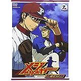 「メジャー」決戦!日本代表編 7th.Inning [DVD]