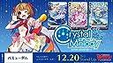 カードファイト ヴァンガード エクストラブースター第11弾 Crystal Melody VG-V-EB11 BOX